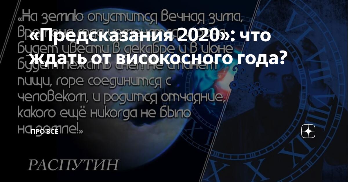 Предсказания на 2020 год для казахстана, украины, беларуси и грузии