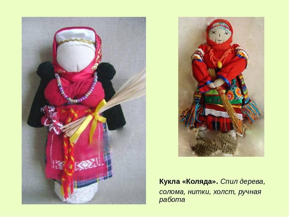 Кукла-оберег своими руками в домашних условиях