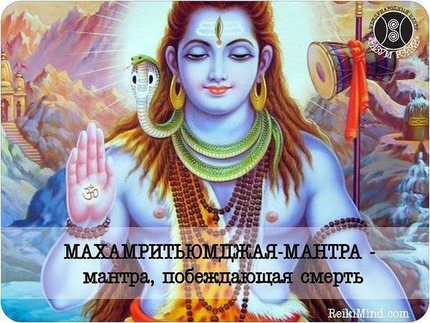 Махамритьюнджая мантра мантра, побеждающая смерть