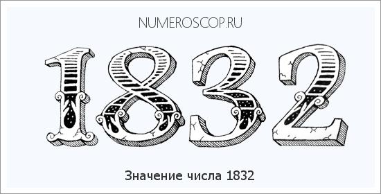 Значение числа 55