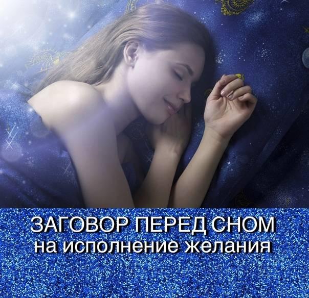 Магические заговоры и молитвы на быстрое исполнение желаний