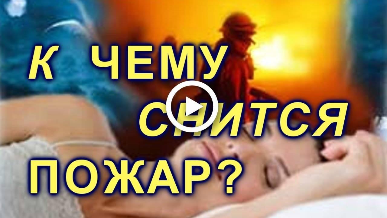Сонник пожар. к чему снится пожар во сне?