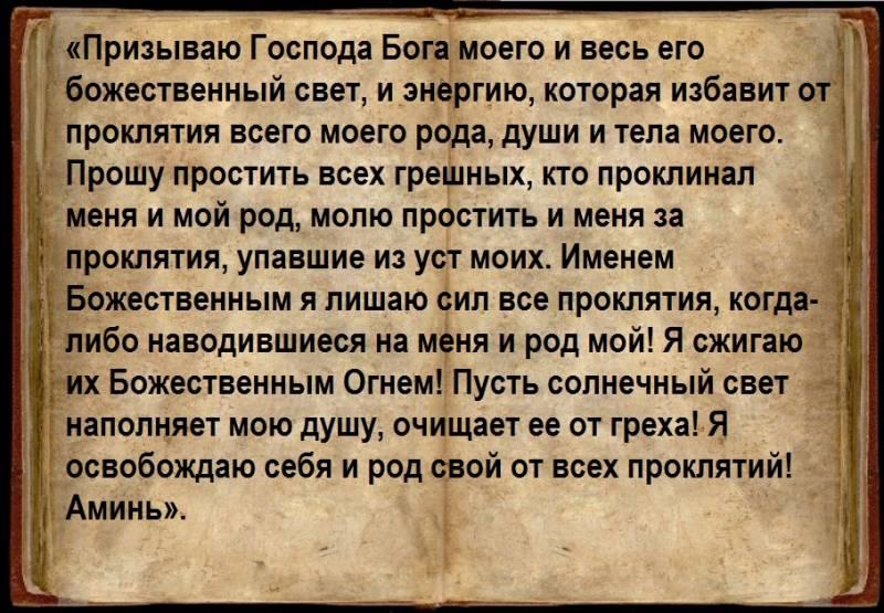 Отчитка молитвами: отчитка (экзорцизм) • православный портал — моё небо