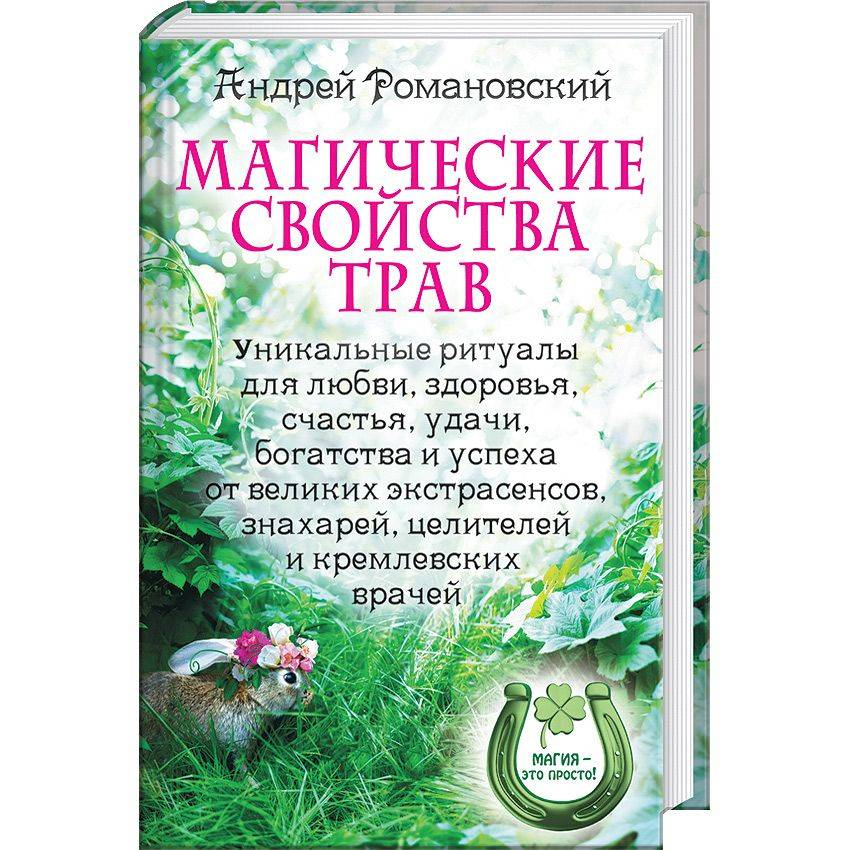 Целебная магия растений и лечебные свойства живого дерева