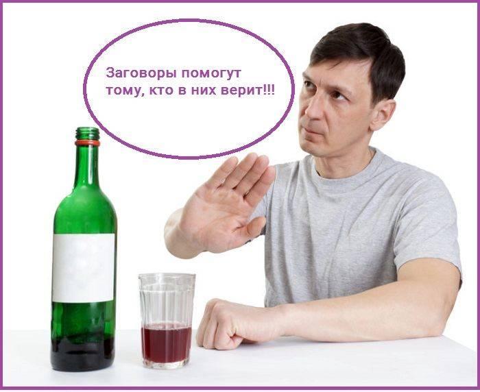 Сильные заговоры от пьянства помогают бороться алкоголизмом