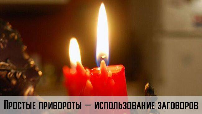 Действующий приворот на любовь женщины читать самостоятельно на свечах