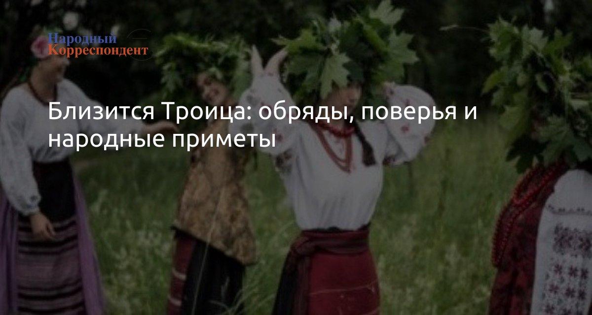 Как отмечают и празднуют троицу православные