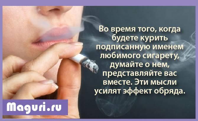 Простой и действенный приворот на сигарете