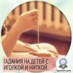 Гадание на детей, отношения и желание с помощью иголки с ниткой