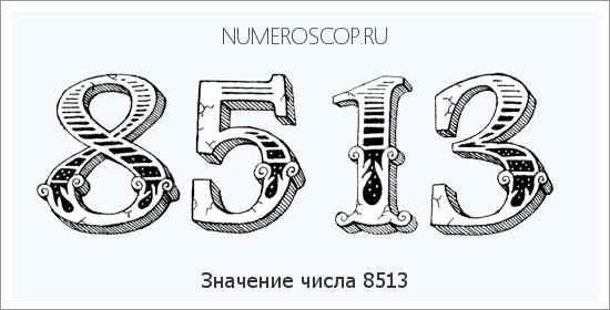 Толкование числа 999