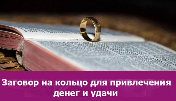 Как сделать приворот на кольцо?
