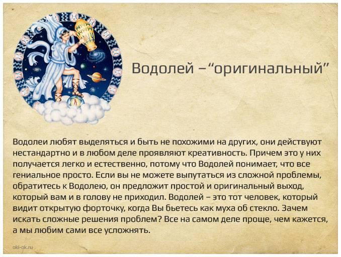 Характеристика знака зодиака водолей - мужчина и женщина: совместимость в любви