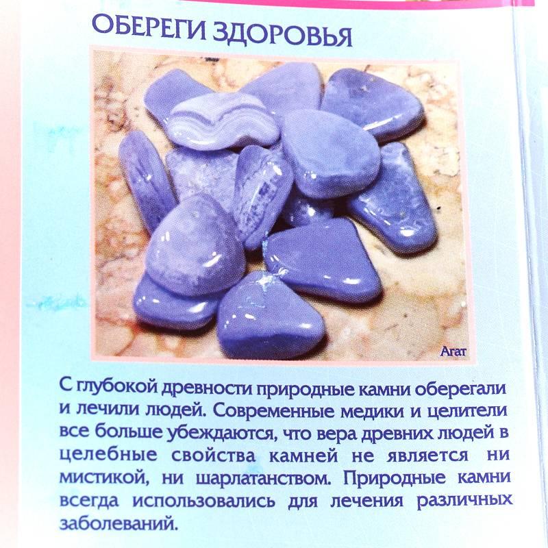 Какой камень защищает от порчи и сглаза?