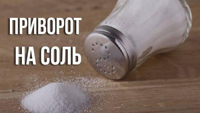 Приворот на соль. как правильно сделать? последствия приворота на соль.