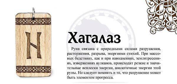 Руна Хагалаз, ее значение и толкование в гадании и магии