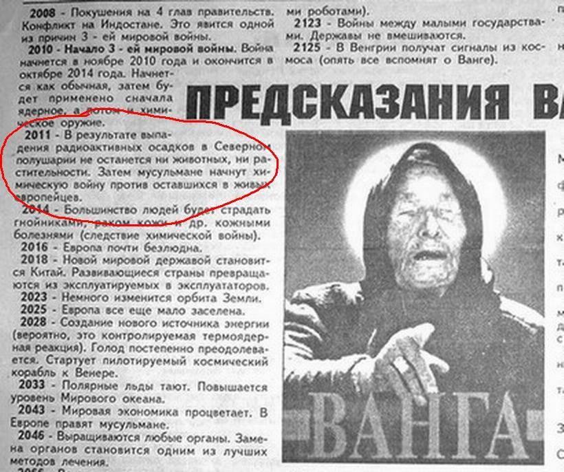 Предсказания ванги о россии — к чему готовиться