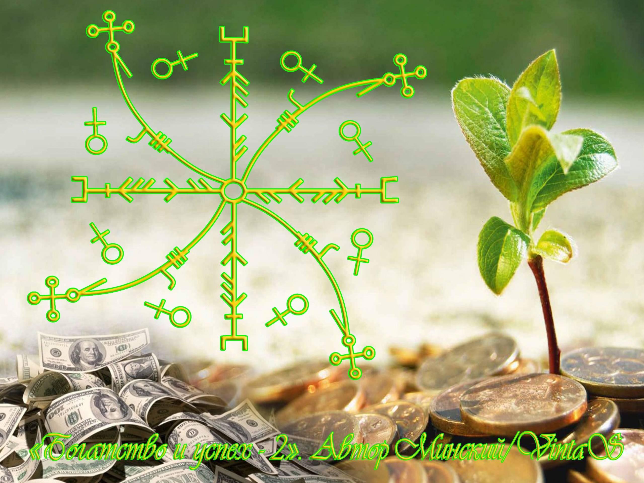 Приметы, привлекающие удачу, богатство и благополучие