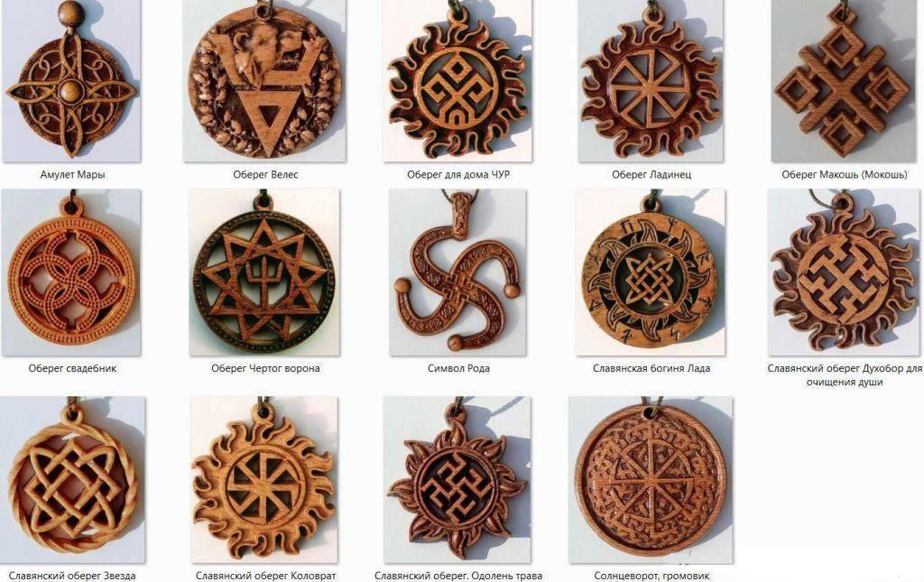 Славянские обереги для женщин и мужчин — сила богов и предков в одном амулете