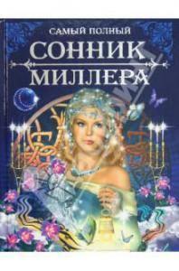 Сонник миллера - ц. толкование cновидений на букву ц в соннике миллера | про-каждыйдень.ru
