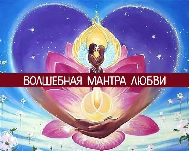 Мантра любви - очень мощная сила для привлечение второй половинки