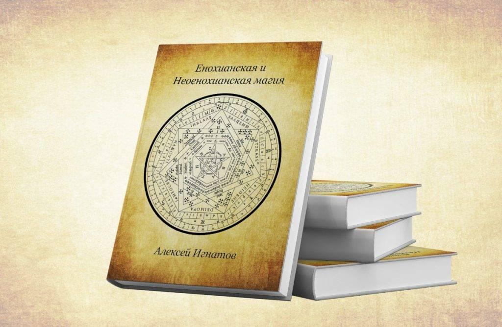 Енохианская магия — тайны религиозного оккультизма. ди в художественной литературе