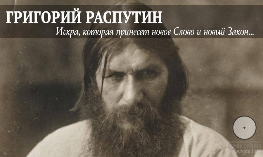 Распутин григорий: «святой черт» россии, биография, интересные факты, жизнь