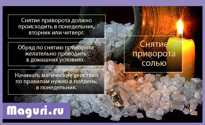 Заговор на соль: чтобы убрать все недуги, на возврат любимого и на привлечение денег