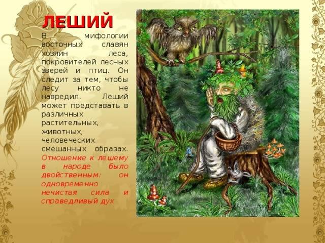 Леший в славянской мифологии злой или добрый персонаж