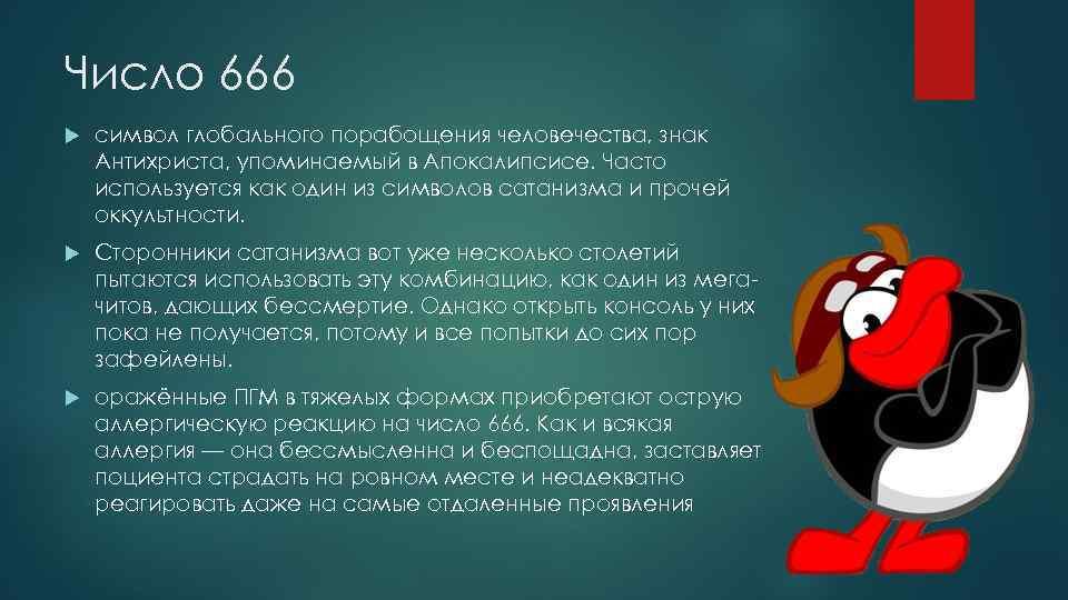 Что означает число 666 - зловещий знак или добрый символ