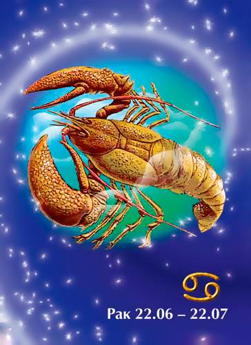22 июня знак зодиака — рак. характеристика