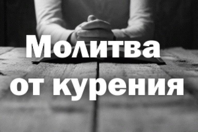 Молитвы от курения: самые сильные