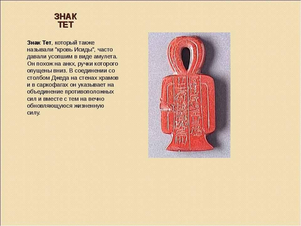 Анкх: значение символа, его происхождение и функции