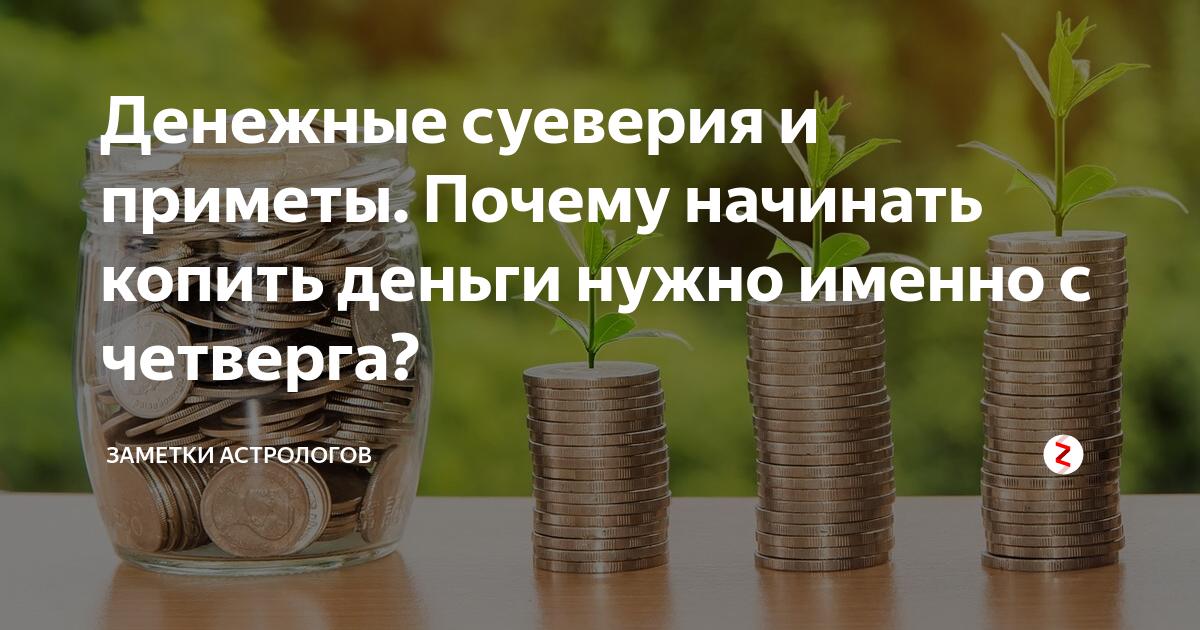 Народные денежные суеверия и приметы – верить или нет?
