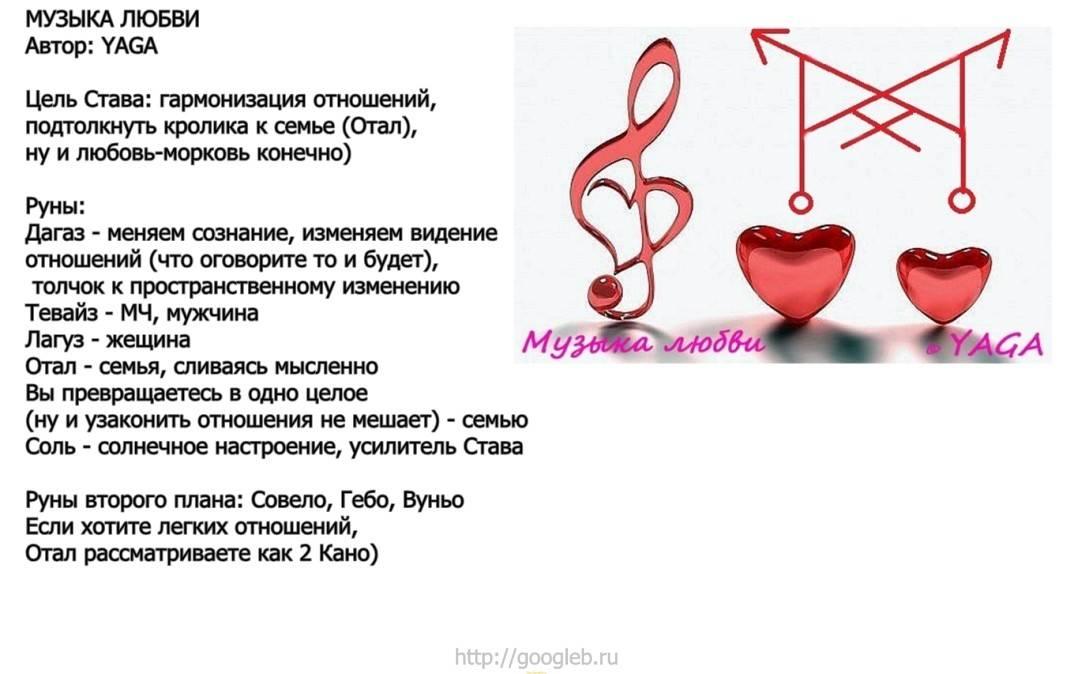 Руны для привлечения любви