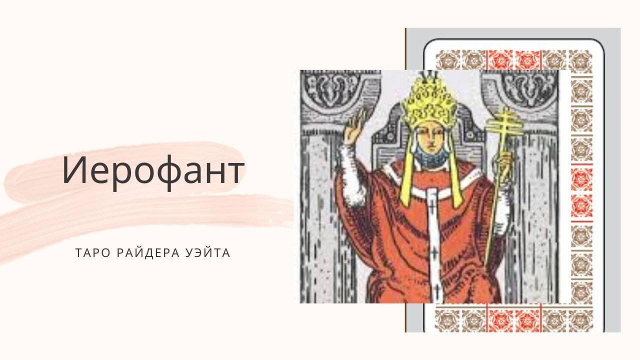 Иерофант таро 78 дверей: общее значение и описание карты