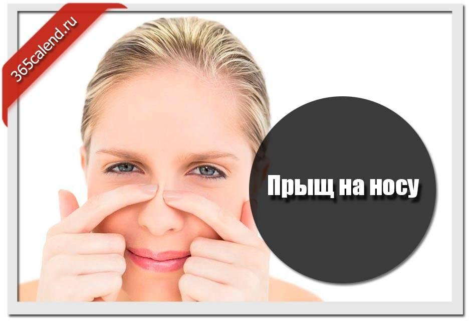 Прыщ на носу и лице: значения, приметы