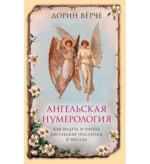 Послания ангелов и ангельская нумерология дорин верче: значение чисел и их последовательностей