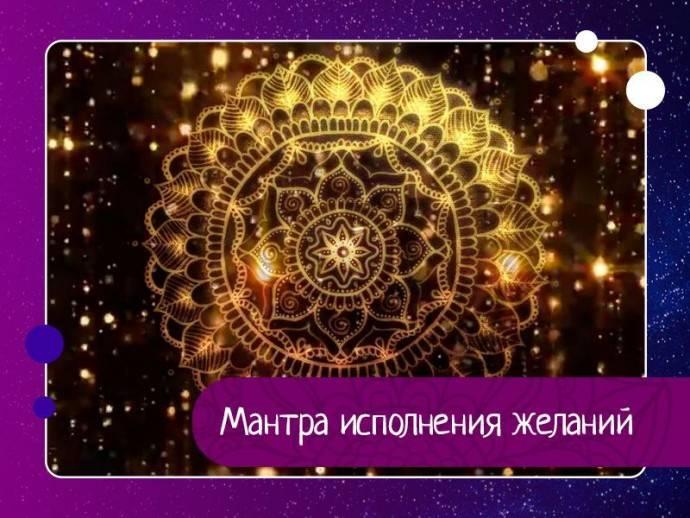 Мантра исполнения желаний: мощная, радость, любовь