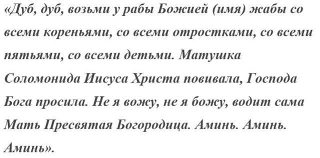 Заговор от ангины и боли в горле: лечение без лекарств - sunami.ru