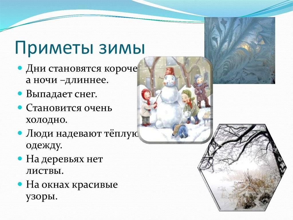 Приметы зимой. русские народные приметы. народные приметы о зиме — узнайте, что вас ждет зимние приметы для детей 2