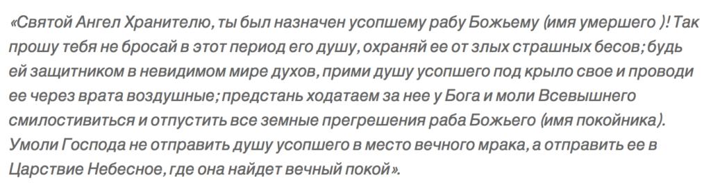 Молитва за упокой души усопшего - православные иконы и молитвы