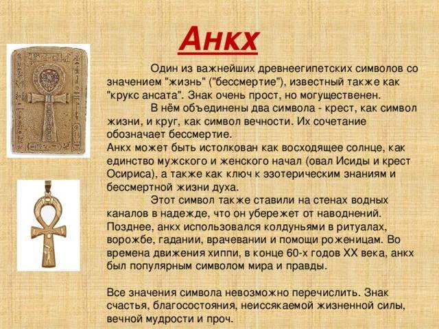 Анкх — значение египетского символа