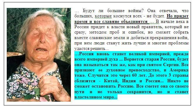 «америка признает силу россии»: раскрыто тайное пророчество ванги
