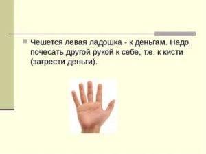 Кладовая народной мудрости: почему чешется большой палец на левой или правой руке и что делать с этой приметой?