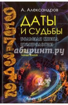 Нумерология по александрову – система, расчеты с примерами и расшифровкой
