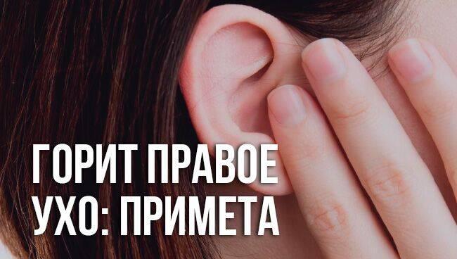 К чему горит правое ухо: примета по дням недели