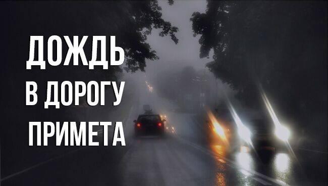 Примета «дождь в дорогу»