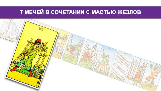 7 мечей - значение карты таро