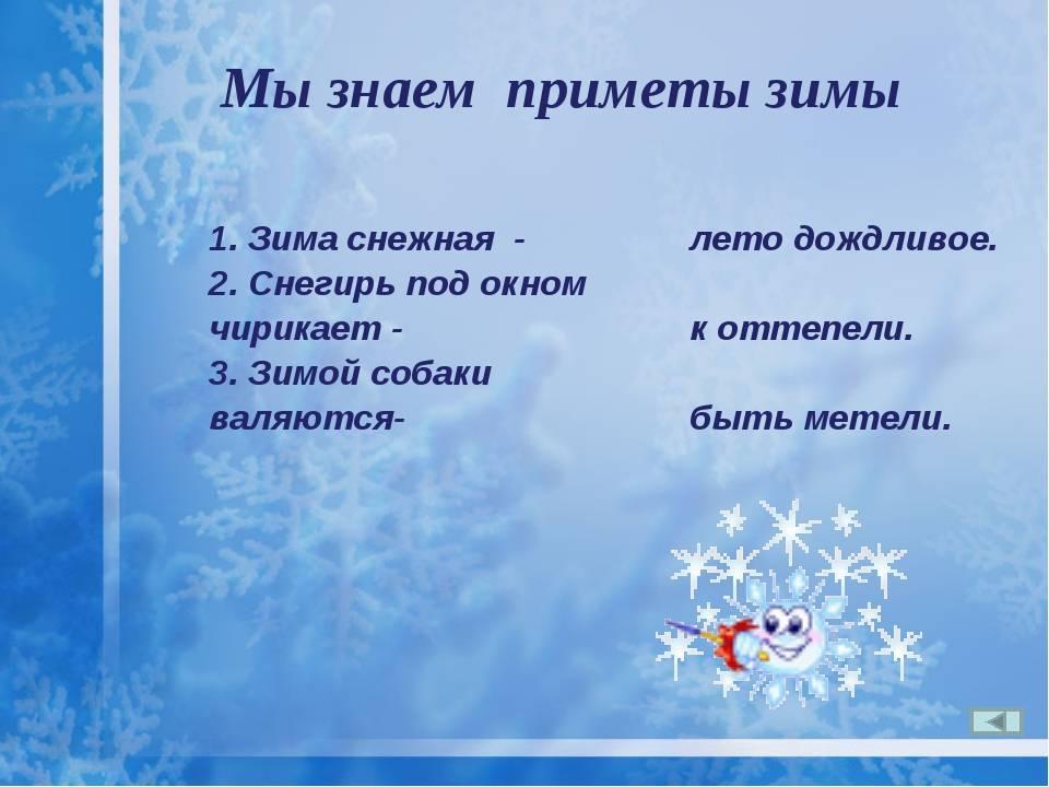 Какую зиму пророчат нам приметы?