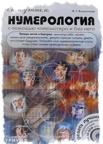 Современная нумерология. курс-практикум из 16 занятий. дистанционно, в удобное вам время.